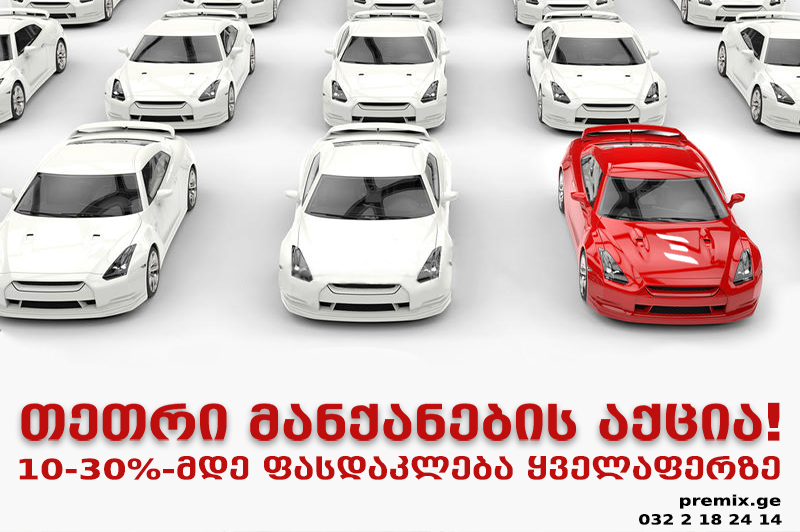 თეთრი მანქანების აქცია